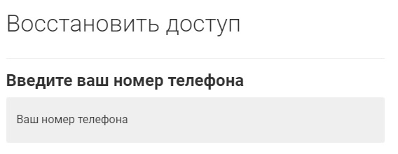 МигКредит пароль