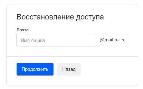 Mail.ru пароль