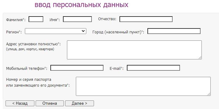 Радуга-Интернет регистрация