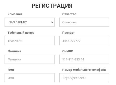Портал НЛМК регистрация