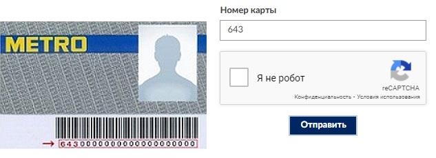 Метро регистрация