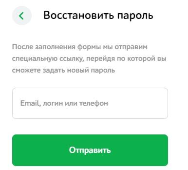 Утконос пароль