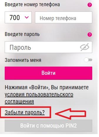 ошка пароль