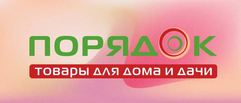 Порядок.ру