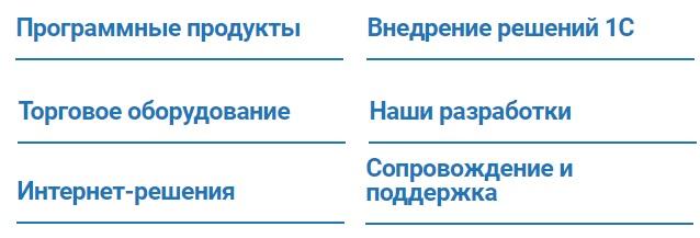 СофтБаланс услуги