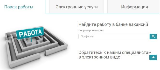 ЦЗН Усть-Кулом услуги