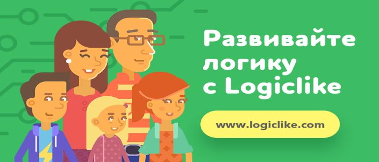 ЛогикЛайк