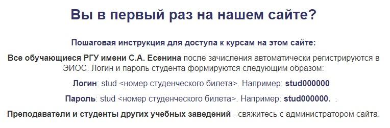 РГУ регистрация
