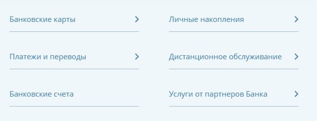 Новикомбанк услуги