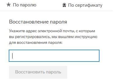 Контур ОФД пароль