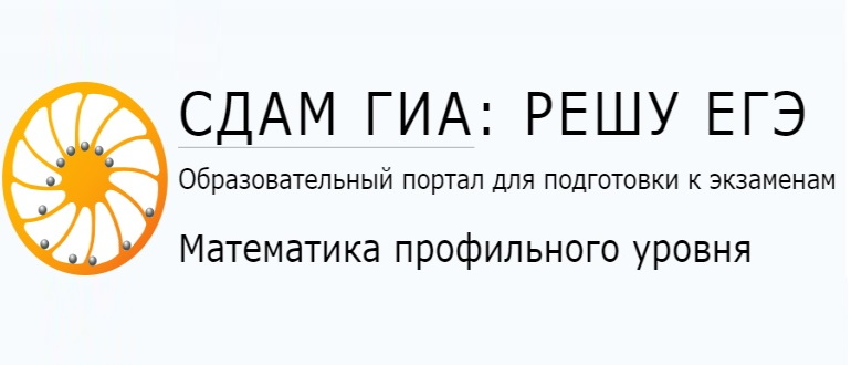 Решу ЕГЭ