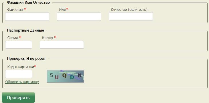 РЕСО пароль