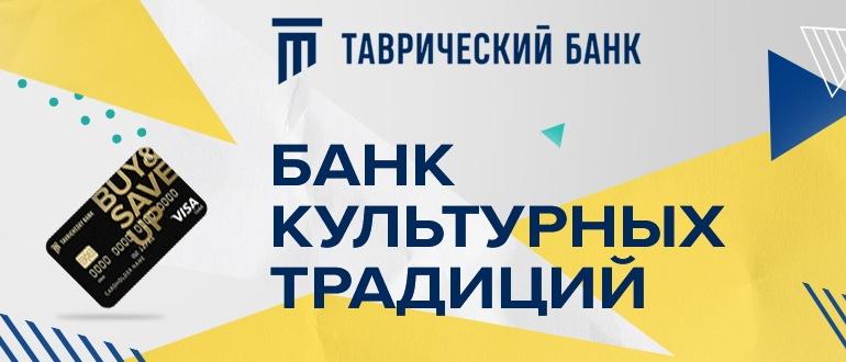 Таврический банк