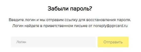 ППР пароль