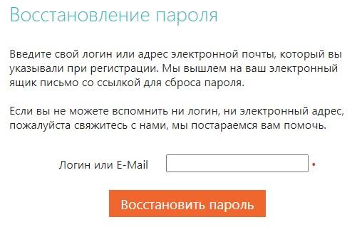 Zont-online пароль