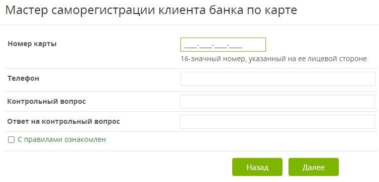 Госбанк ЛНР регистрация