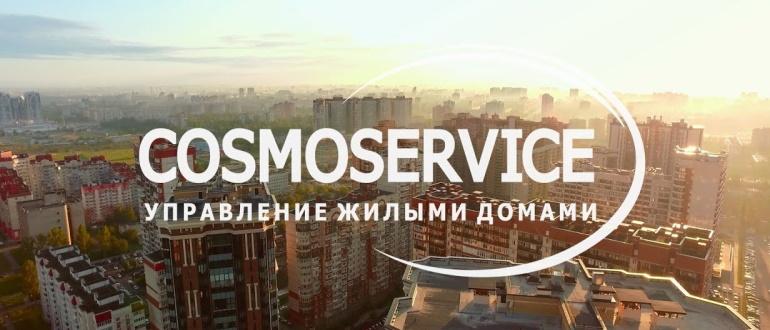 Космосервис