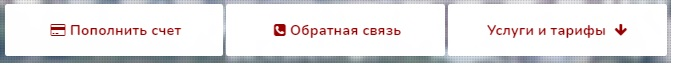 MyTeleCom услуги