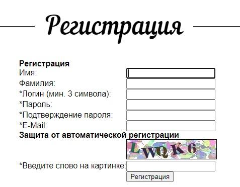 Биржа вкусов регистрация