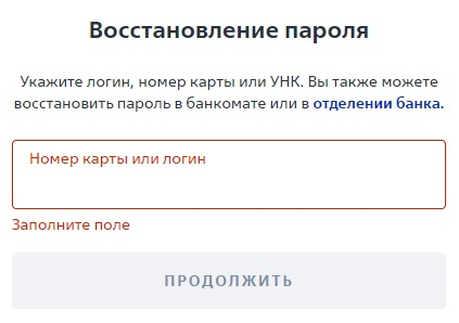 ВТБ пароль