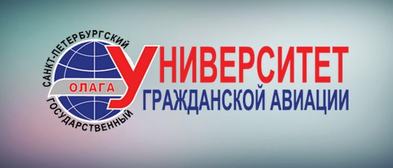 СПбГУГА