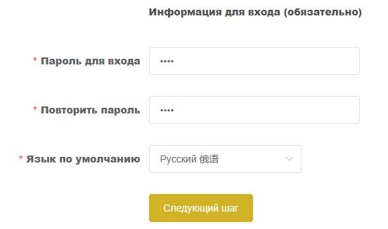 Фохоу СС регистрация