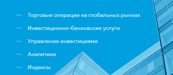 ВТБ Капитал услуги