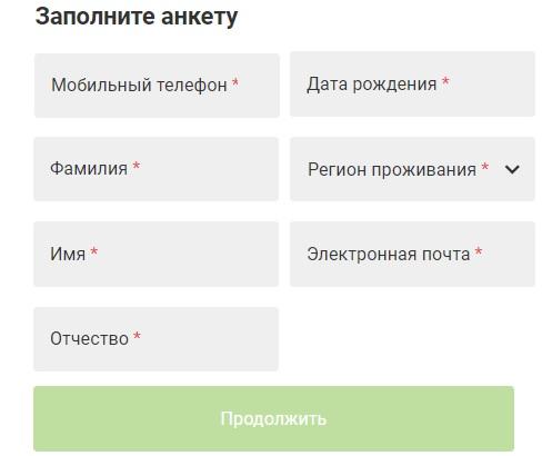 МигКредит заявка