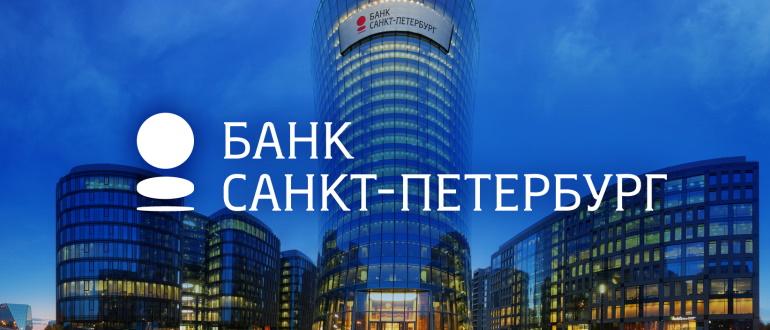 Банк Санкт Петербург