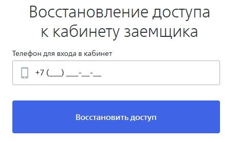 ВТБ Ипотека пароль