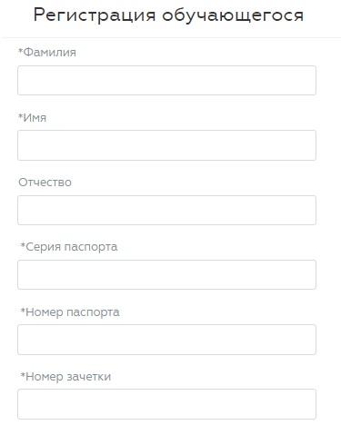 ИРНИТУ регистрация