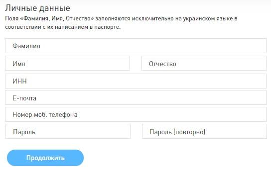 Мега Гроши регистрация