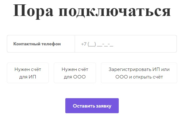 Банк «Точка» заявка