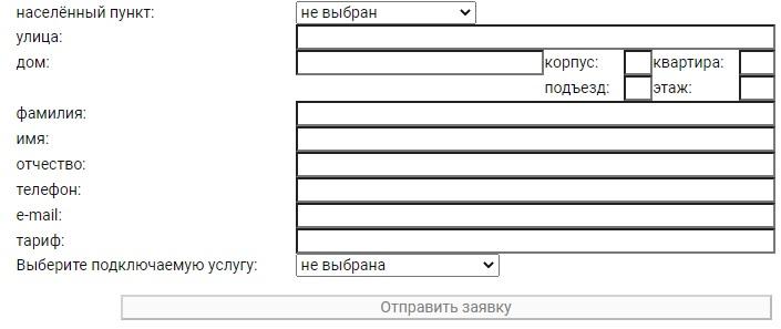 СитиТелеком регистрация