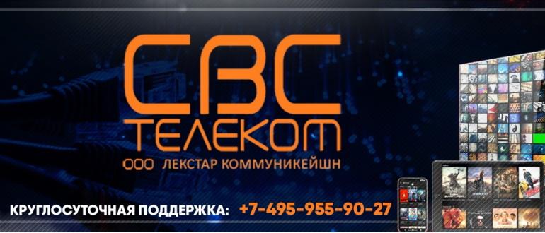 СВС Телеком