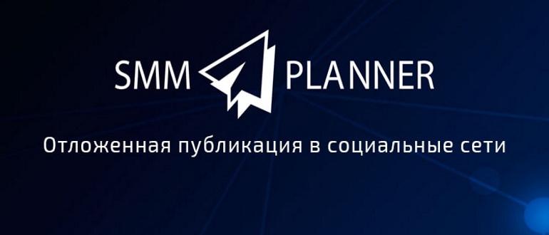 СММ-планер