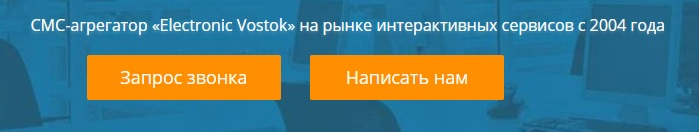 СМС Восток регистрация