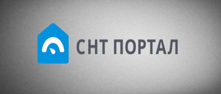 СНТ Портал