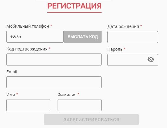 Мегатоп регистрация