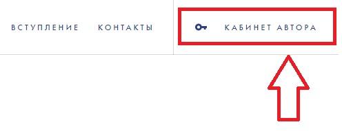 Российский союз писателей кабинет