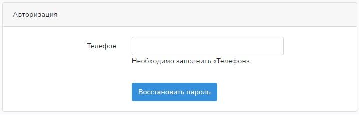 Национальный Кредит пароль