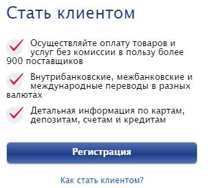 Смартбанк регистрация