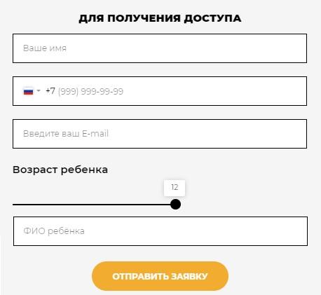 SmartyKids регистрация