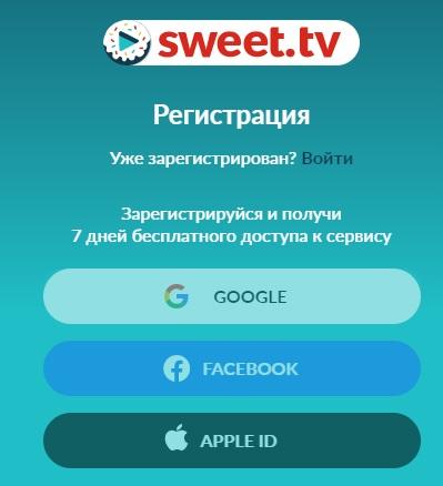 Sweet TV регистрация