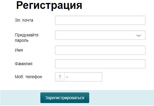 Система Главбух регистрация