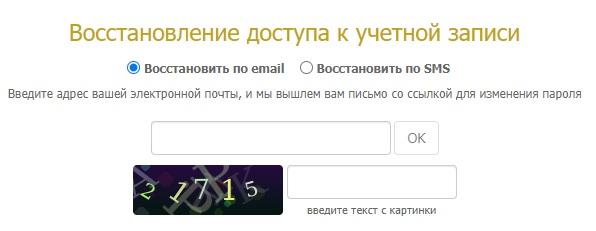 Сибирское здоровье пароль