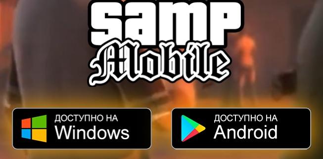 SAMP Mobile установка
