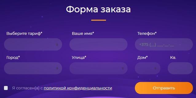 Скифнет заявка