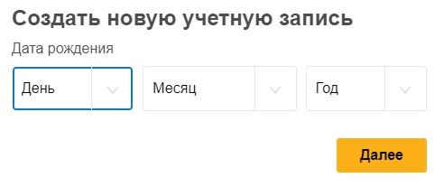 Rockstar Games регистрация
