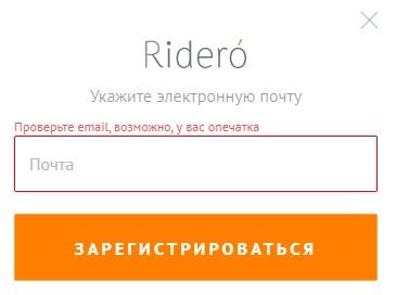 Ridero регистрация
